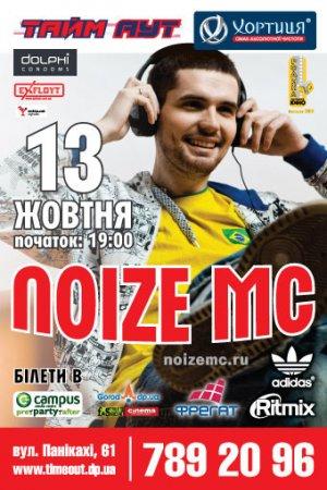 13 октября, Noize MC, Тайм - Аут