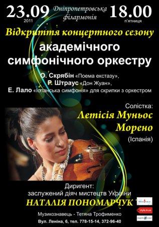 23 сентября, Открытие концертного сезона, Филармония
