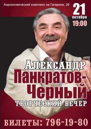 21 октября, Творческий вечер Александра Панкратова-Черного
