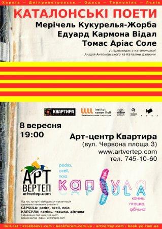 """8 вересня, Проект """"Каталонська поезія в Україні"""" Арт-центр Квартира"""