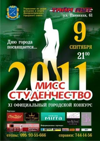 9 сентября, Мисс Студенчество 2011