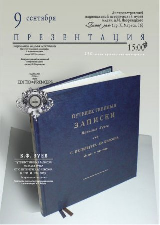 9 сентября, Путешественные записки Василья Зуева от С. Петербурга до Херсона в 1781 и 1782 году