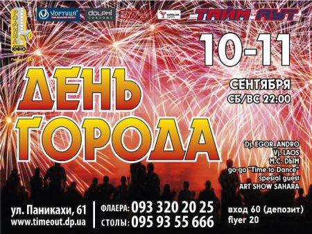 10 - 11 сентября, ДЕНЬ ГОРОДА, Тайм - Аут