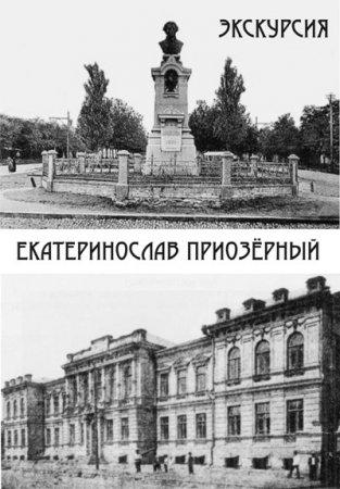 17 сентября, Экскурсия «Екатеринослав приозёрный»