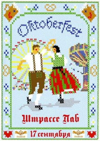 17 сентября, Немецкий фестиваль пива Октоберфест