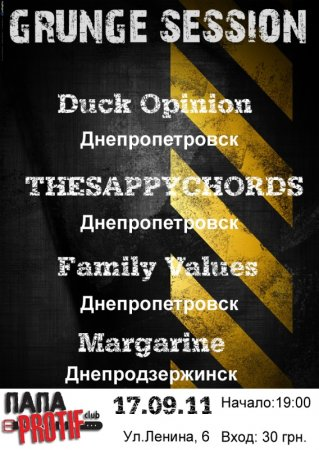 17 сентября, Grunge session, Папа Protif