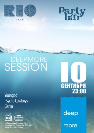 10 сентября, Deepmoore Session, Рио (The Rio Club)