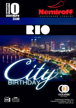 10 сентября, City Birthday, Рио (The Rio Club)
