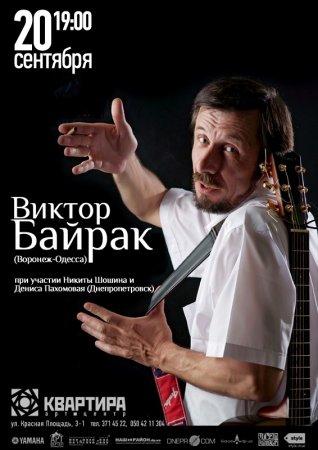 20 сентября, Виктор Байрак в арт-центре КВАРТИРА