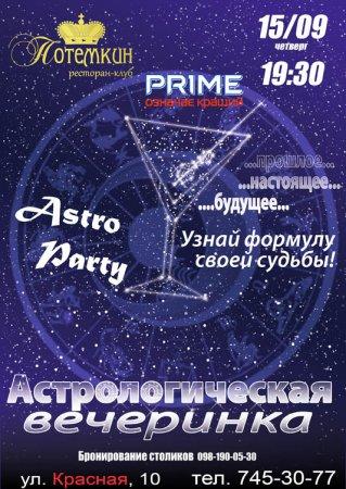 15 сентября, ASTRO-PARTY в Потемкине