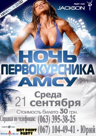 21.09.11 - День первокурсника (АТСУ)