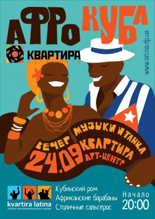 24 сентября, Афро-кубинская суббота в Днепропетровске
