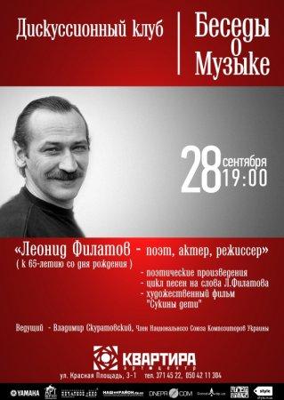 28 сентября, Леонид Филатов - поэт, режиссер, актер