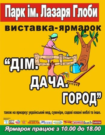 11-14 октября, Садово-огородная ярмарка «Дом. Дача. Огород».