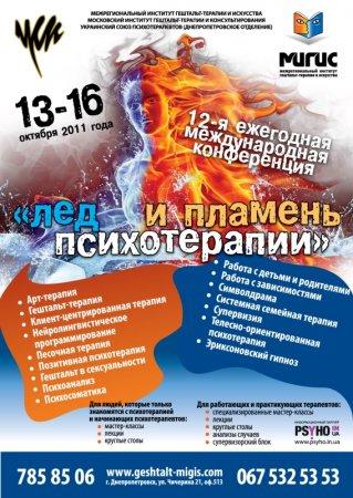 13-16 октября, конференция МИГИС «Лед и пламень психотерапии»