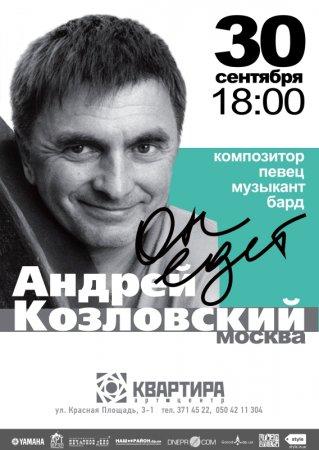 30 сентября, Андрей Козловский в арт-центре Квартира