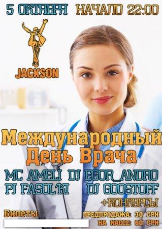 5 октября, Международный день врача