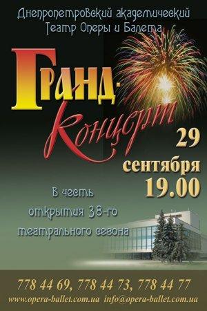 29 сентября, Гранд - концерт, Днепропетровский театр оперы и балета