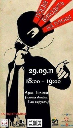 29 сентября, Поезія виходить на площі