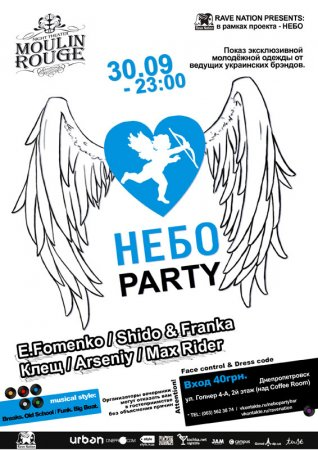 30 сентября, Небо Party