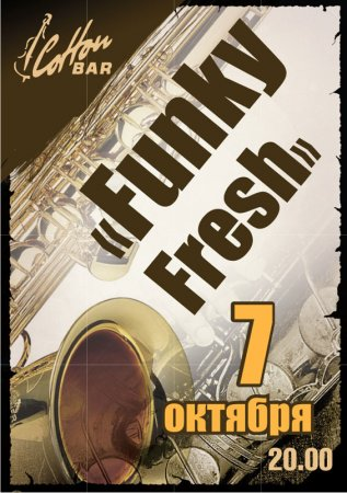 7 октября, Funky Fresh, Коттон Бар (Cotton Bar)