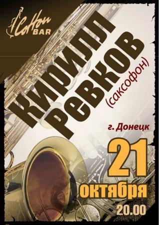 21 октября, Кирилл Ревков, Коттон Бар (Cotton Bar)