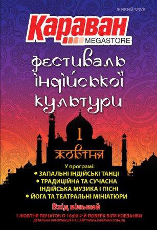 1 октября, Фестиваль индийской культуры. Караван