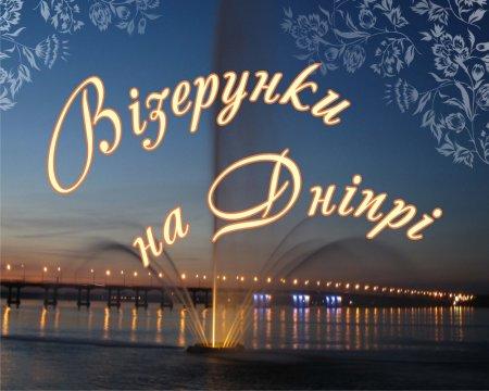 3-5 ноября,Всеукраинский фестиваль детского и юношеского творчества