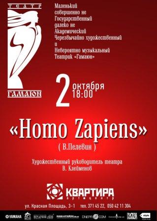 2 октября, HOMO ZAPIENS человек - инструмент в руках ТВ