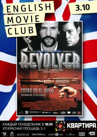 3 октября, РЕВОЛЬВЕР в КЛУБЕ АНГЛИЙСКОГО КИНО Enjoy Your English Movie Club