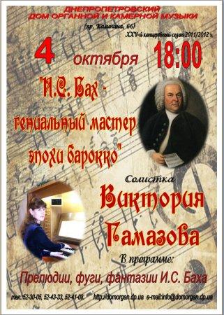 4 октября, И.С.Бах- гениальный мастер эпохи барокко
