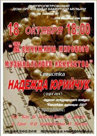 18 октября, Жемчужины мирового музыкального искусства