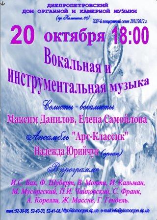 20 октября, Вокальная и инструментальная музыка