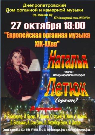 27 октября, Европейская органная музыка XIX-XX вв