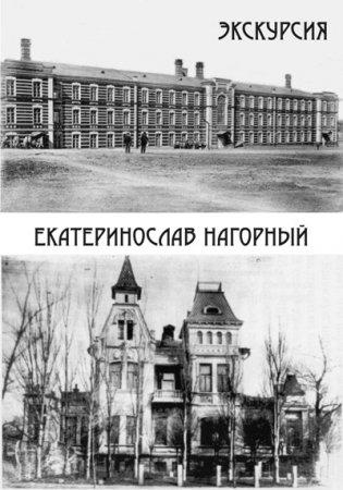 8 октября, Экскурсия «Екатеринослав нагорный»