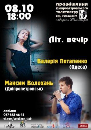 8 жовтня - літ.вечір Валерії Потапенко та Максима Волоханя
