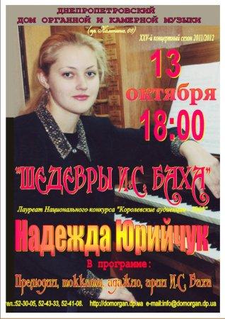 13 октября, Шедевры И.С.Баха