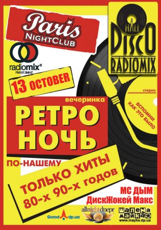 13 октября, RadioMix Disco Hall (Vol98): Ретро Ночь
