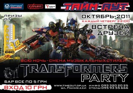 13, 20, 27 октября, Transformers Party