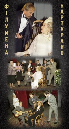 15 октября, Филумена Мартурано