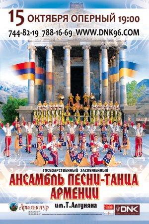 15 октября, Ансамбль песни-танца Армении имени Т.Алтуняна