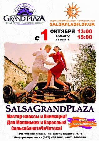 15, 22, 29 октября, Salsa Grand Plaza