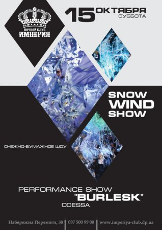 15 октября, Snow Wind Show