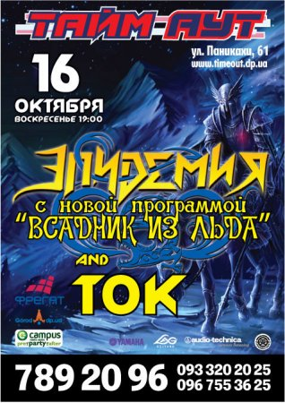16 октября, Концерт групп Эпидемия и ТОК