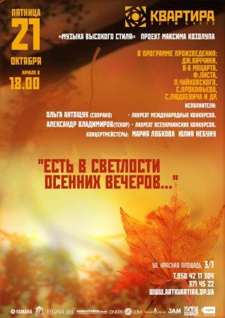 21 октября, Вечер вокальной музыки Есть в светлости осенних вечеров... проект Музыка высокого стиля