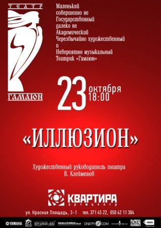 23 октября, ПАНТОМИМА-ФАРС ИЛЛЮЗИОН приглашение в мир иллюзий