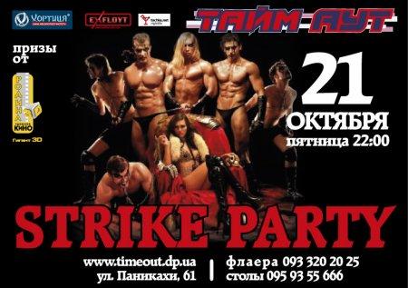 21 октября, STRIKE PARTY, Тайм - Аут