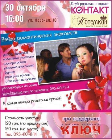 30 октября, Вечер романтических знакомств