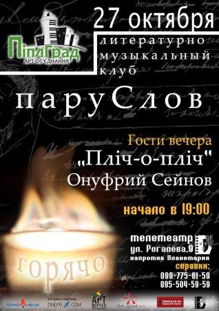 27 октября, литературно-музыкальный клуб Паруслов.