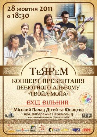 28 жовтня, «груп-гурт Теярем»